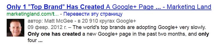 """""""Привязанный"""" автор в результатах поиска Гугла"""