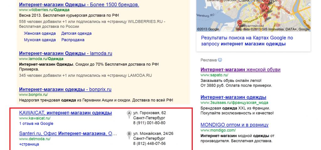 Выдача Google Local