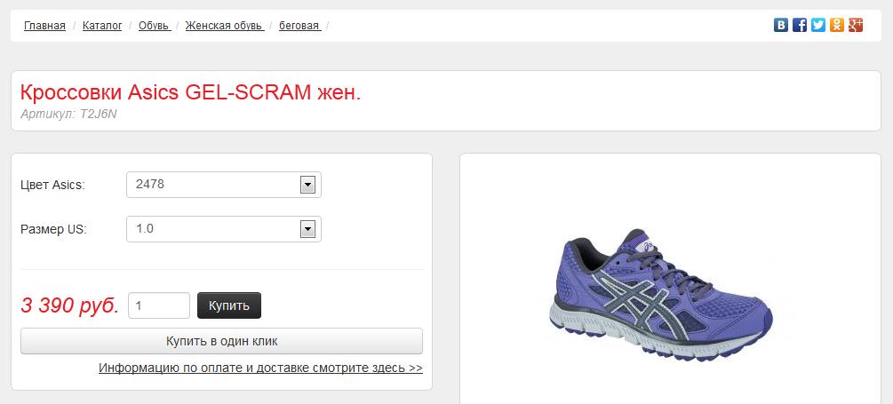Иконки шэринга в карточке товара на сайте Maxi-sport.ru