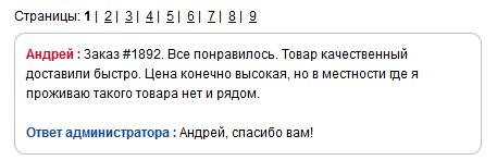 Страница отзывов