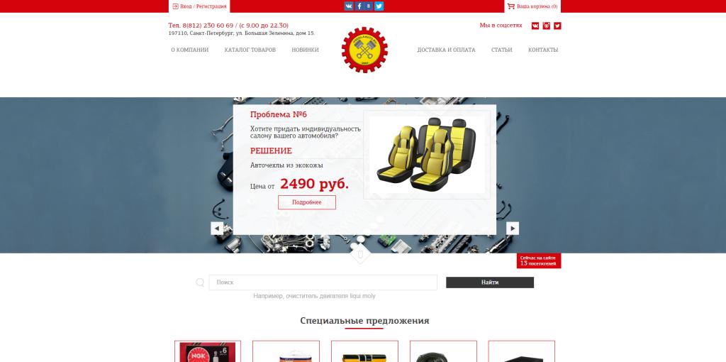 интернет-магазин-автоджесм