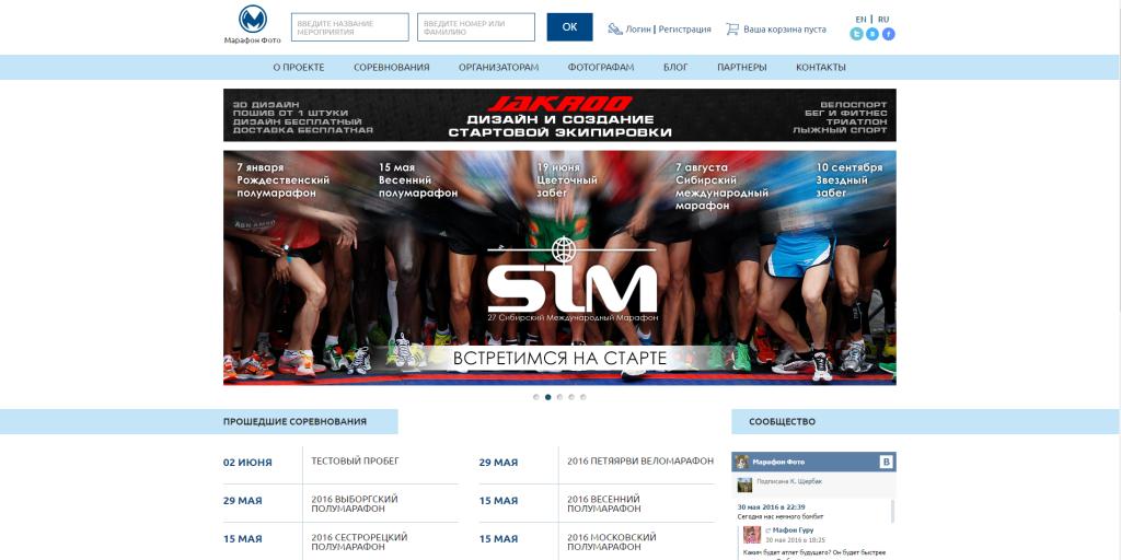 интернет-портал-марафон-фото