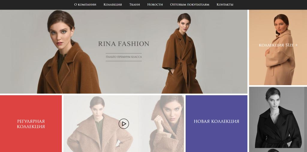 корпоративный сайт-ринафешн
